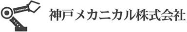 神戸メカニカル株式会社